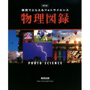 [改訂版] 視覚でとらえる フォトサイエンス 物理図録|gakusan