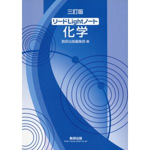 三訂版 リードLightノート 化学 gakusan