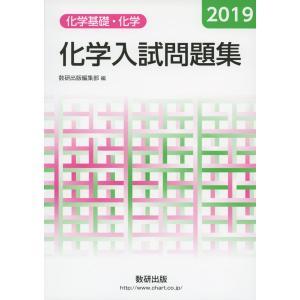 2019 化学入試問題集 [化学基礎・化学]  ISBN10:4-410-27299-3 ISBN1...