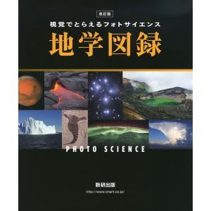 改訂版 視覚でとらえる フォトサイエンス 地学図録 gakusan