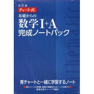 改訂版 チャート式 基礎からの 数学I+A 完成ノートパック(5冊パック)