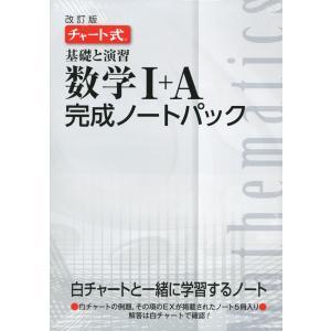 改訂版 チャート式 基礎と演習 数学I+A 完成ノートパック(5冊パック)  ISBN10:4-41...