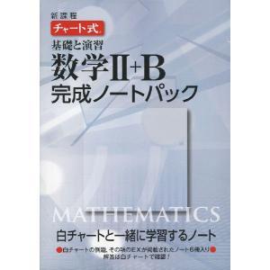 新課程 チャート式 基礎と演習 数学 完成ノート II・Bパック(6冊パック)