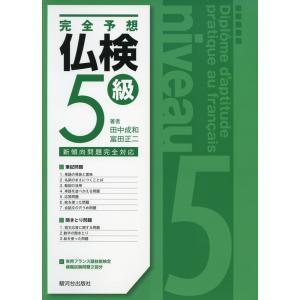 完全予想 仏検 5級 新傾向問題対応 gakusan