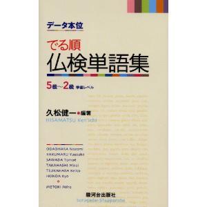 データ本位 でる順 仏検単語集 5級〜2級準備レベル gakusan