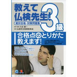 教えて仏検先生! 3級 絶対合格・対策問題集  ISBN10:4-411-00516-6 ISBN1...