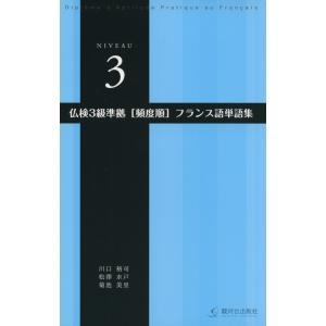仏検 3級準拠 [頻度順] フランス語単語帳  ISBN10:4-411-00536-0 ISBN1...