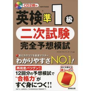 英検 準1級 二次試験 完全予想模試  ISBN10:4-415-22750-3 ISBN13:97...