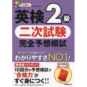 英検 2級 二次試験 完全予想模試  ISBN10:4-415-22751-1 ISBN13:978...