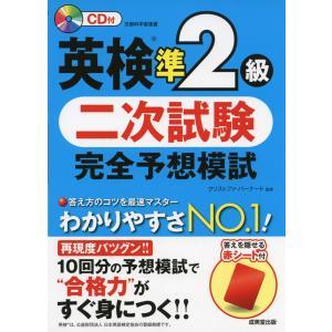 英検 準2級 二次試験 完全予想模試  ISBN10:4-415-22752-X ISBN13:97...