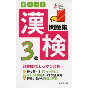ポケット漢検 3級 問題集|gakusan
