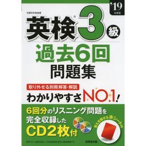 英検 3級 過去6回 問題集 '19年度版 gakusan