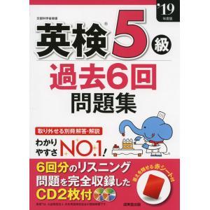 英検 5級 過去6回 問題集 '19年度版 gakusan