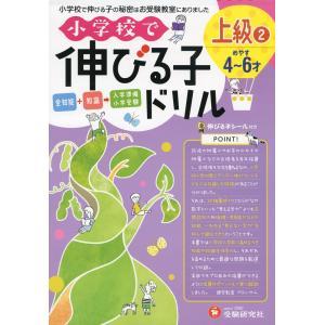 小学校で伸びる子ドリル 上級(2) (めやす 4〜6才) gakusan