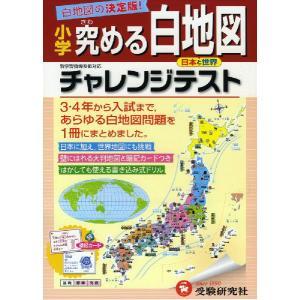 小学 究める白地図 チャレンジテスト|gakusan