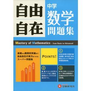 自由自在問題集 中学 数学|gakusan