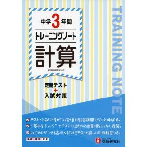 中学 3年間 トレーニングノート 計算|gakusan