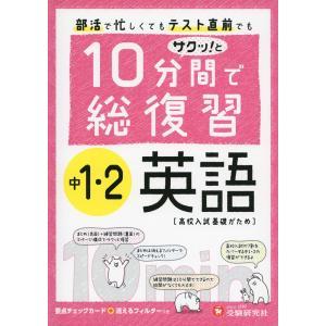 10分間で総復習 サクッ!と 中1・2 英語 gakusan