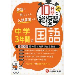 10分間でサクッ!と総復習 中学3年間の国語|gakusan