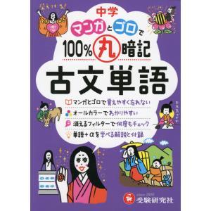 中学 マンガとゴロで100%丸暗記 古文単語 gakusan