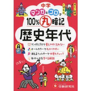中学 マンガとゴロで100%丸暗記 歴史年代 gakusan