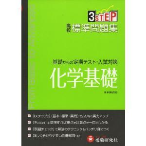 高校 標準問題集 化学基礎|gakusan