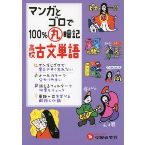高校 マンガとゴロで100%丸暗記 古文単語|gakusan