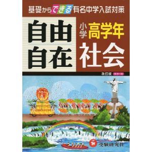 小学 高学年 自由自在 社会 改訂版|gakusan