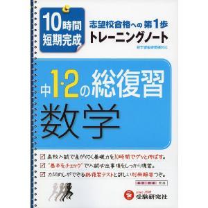 10時間短期完成 中1・2の総復習 数学 トレーニングノート|gakusan