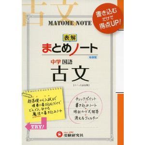 表解 まとめノート 中学 国語 古文 [新装版]|gakusan