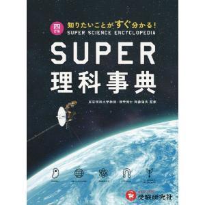 スーパー理科事典 四訂版|gakusan