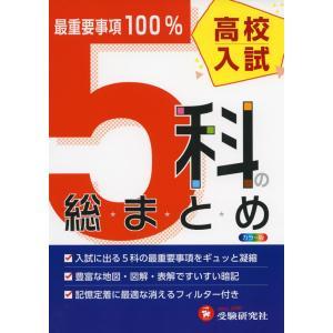 高校入試 5科の総まとめ(六訂版) gakusan