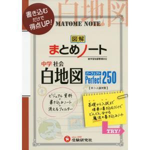 図解 まとめノート 中学 社会 白地図 パーフェクト250 gakusan