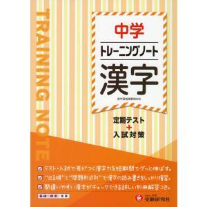 中学 トレーニングノート 漢字|gakusan
