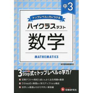 ハイクラステスト 中3 数学|gakusan