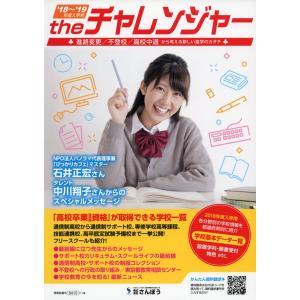 the チャレンジャー '18〜'19年度入学用|gakusan