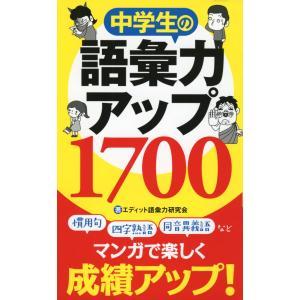 中学生の語彙力アップ 1700|gakusan
