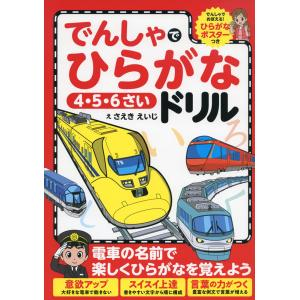 でんしゃで ひらがなドリル 4・5・6さい|gakusan