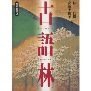 古語林  ISBN10:4-469-02115-6 ISBN13:978-4-469-02115-8...