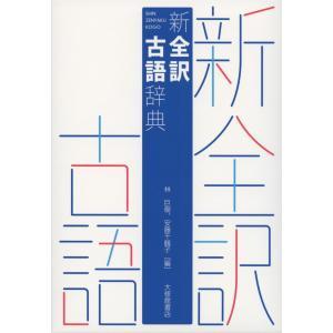 新 全訳 古語辞典  ISBN10:4-469-02121-0 ISBN13:978-4-469-0...