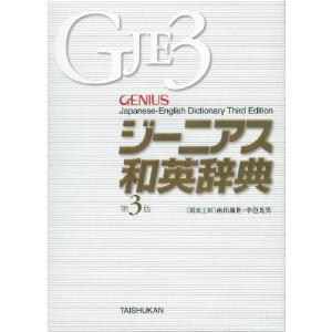 ジーニアス 和英辞典 第3版|gakusan