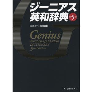 ジーニアス 英和辞典 第5版|gakusan