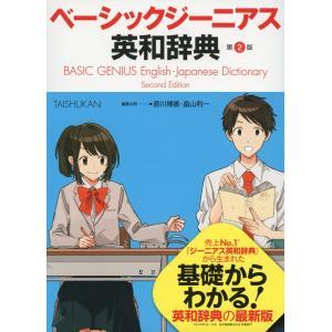 ベーシック ジーニアス 英和辞典 第2版|gakusan