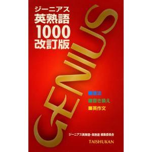 ジーニアス英熟語1000 改訂版|gakusan