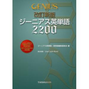 改訂新版 ジーニアス英単語2200