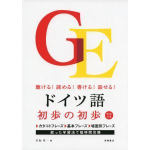 ドイツ語 初歩の初歩|gakusan