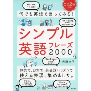 何でも英語で言ってみる! シンプル英語フレーズ 2000  ISBN10:4-471-11327-5...