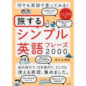 旅するシンプル英語フレーズ 2000 何でも英語で言ってみる!  ISBN10:4-471-1133...