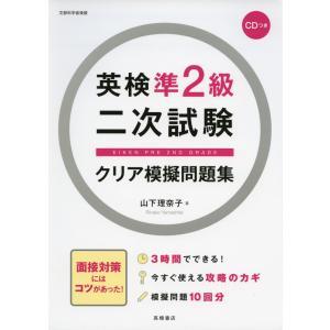 英検 準2級 二次試験 クリア模擬問題集  ISBN10:4-471-27498-8 ISBN13:...