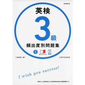 英検 3級 頻出度別問題集  ISBN10:4-471-47063-9 ISBN13:978-4-4...